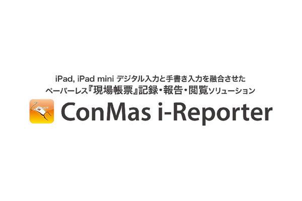 ConMas i-Reporter 詳細・価格:株式会社シムトップス SmaBiz!